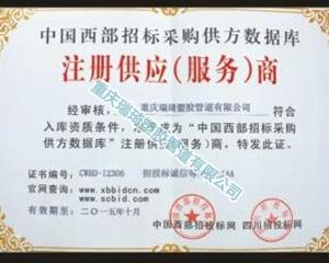 注册供应(服务)商证书