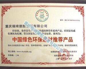 绿色环保管道建材推荐证书
